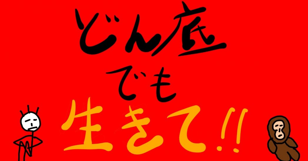 引退する安室奈美恵ちゃんの生き方から学ぶ、どん底から這い上がる方法の記事のアイキャッチ画像