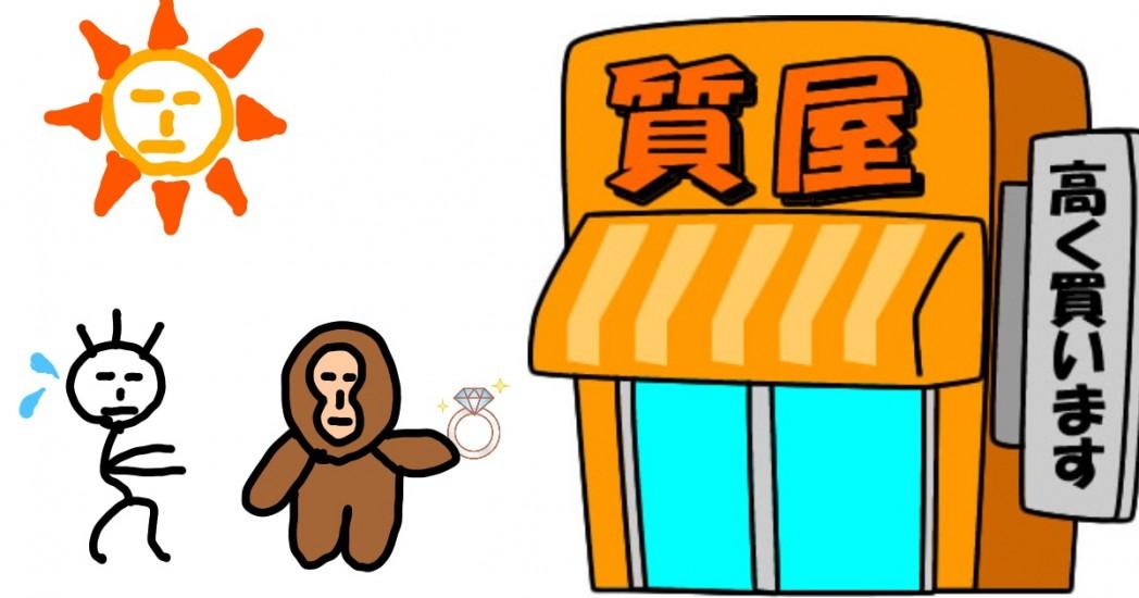 西城秀樹さんの葬儀配布品転売の批判が凄いが自分の所有物の売却は自由ですの記事のアイキャッチ画像