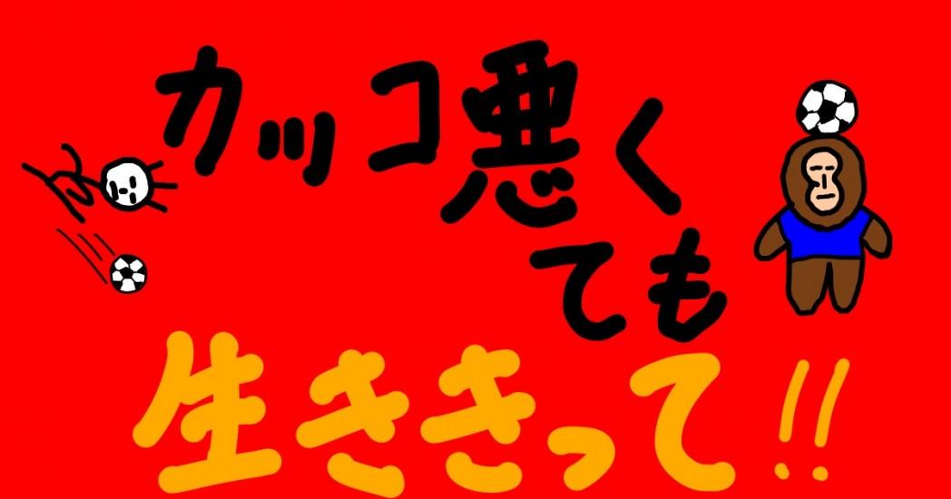 サッカーW杯日本代表ベスト16進出のため時間稼ぎさせた西野監督は勇者ですの記事のアイキャッチ画像