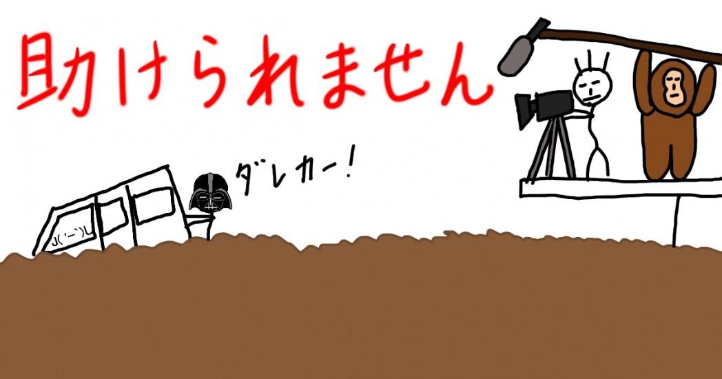 災害の報道カメラマンは戦場カメラマンと一緒で被災者を助けられません【西日本豪雨】の記事のアイキャッチ画像