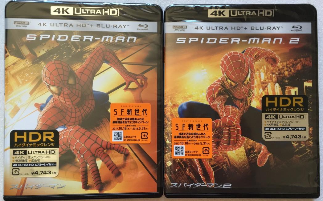 PS4ゲームのスパイダーマンが大ヒット! サム・ライミ監督版の映画も見てほしい!の記事のアイキャッチ画像
